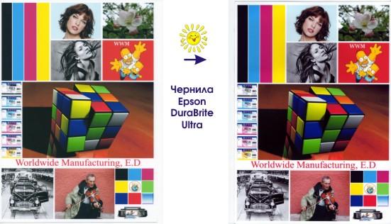 Выцветание Epson DBU