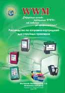 Руководство по заправке картриджей для струйных принтеров