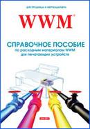 Справочное пособие по расходным материалам WWM для продавца и мерчендайзера