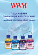 Специальные очищающие жидкости WWM