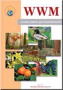 Каталог бумаги WWM для струйной печати с описанием ассортимента