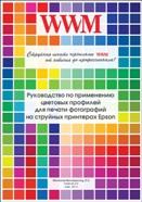 Руководство по применению цветовых профилей для профессиональной печати фотографий на струйных принтерах EPSON