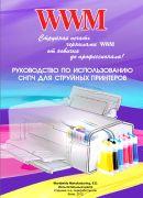 Руководство по использованию СНПЧ для струйных принтеров