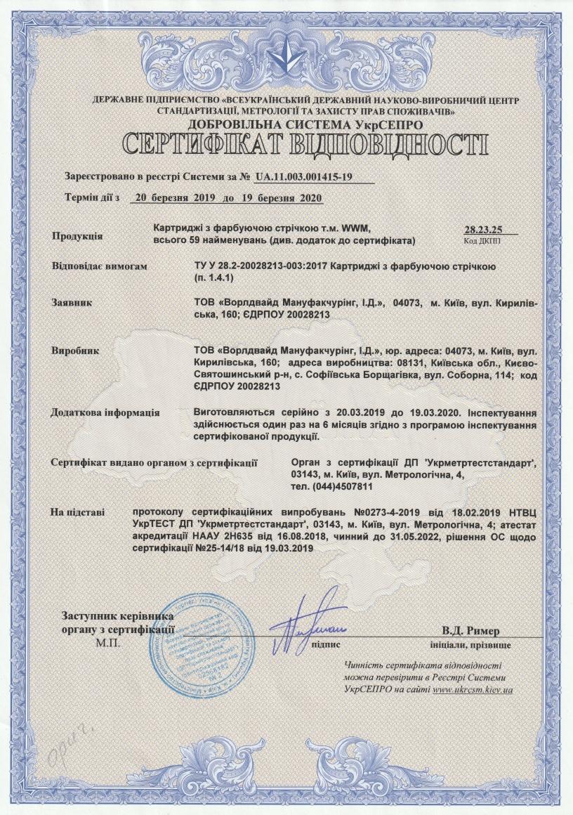 Сертификат соответствия матричные картриджи