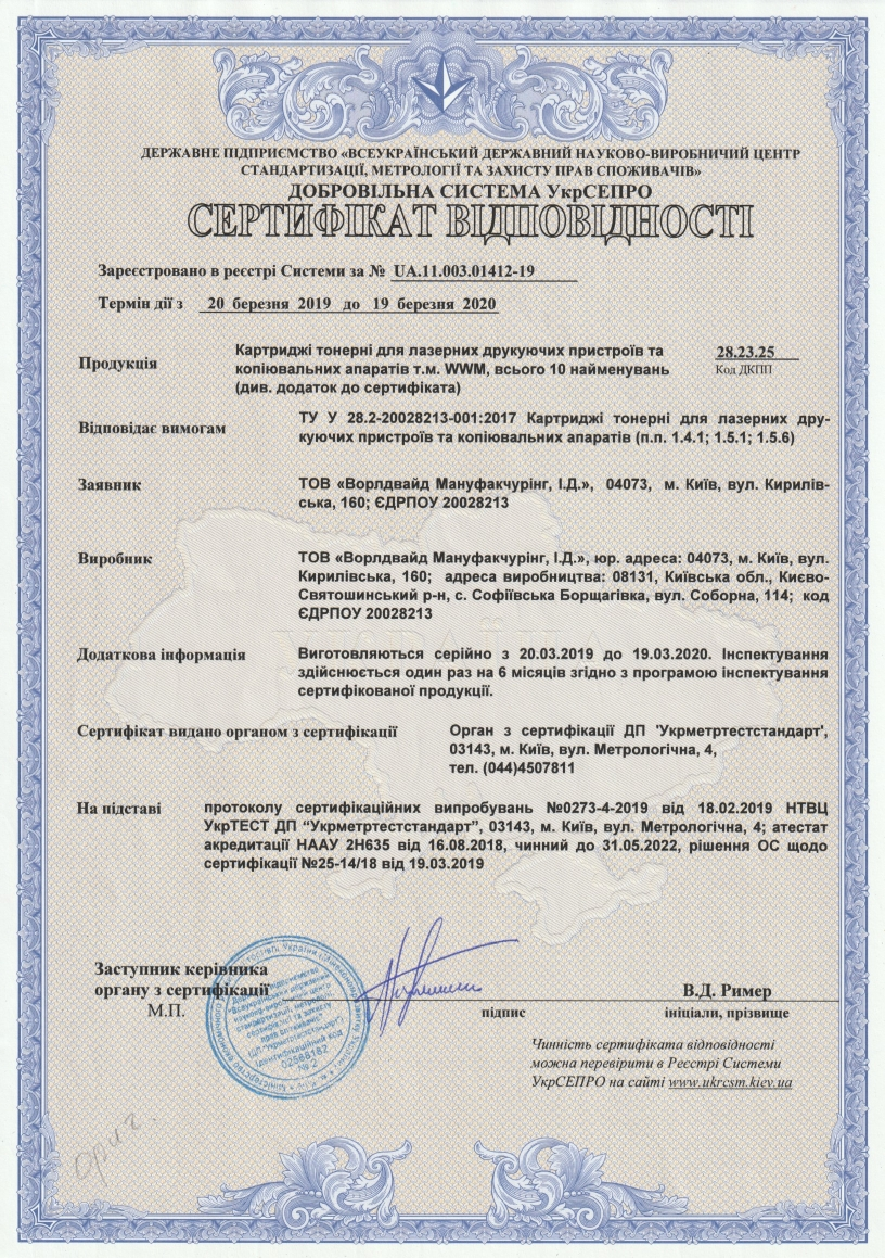 Сертификат соответствия Тонерные картриджи