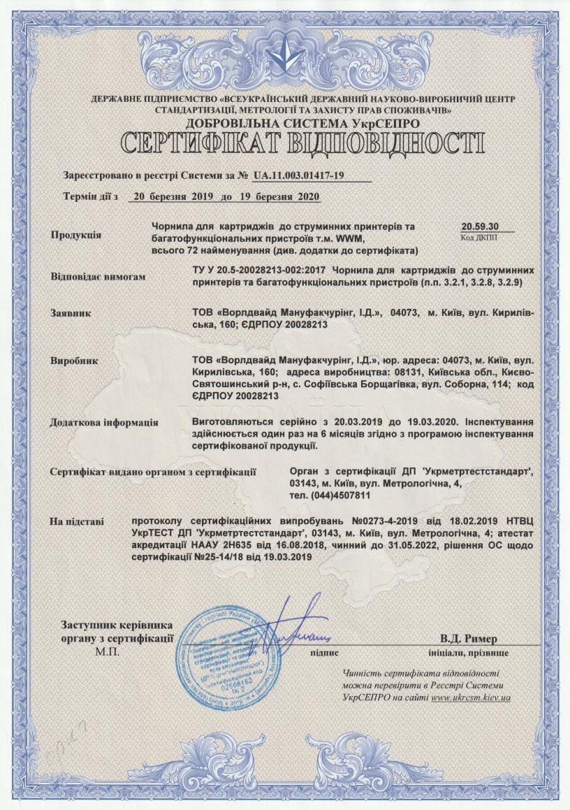 Сертификат соответствия чернила