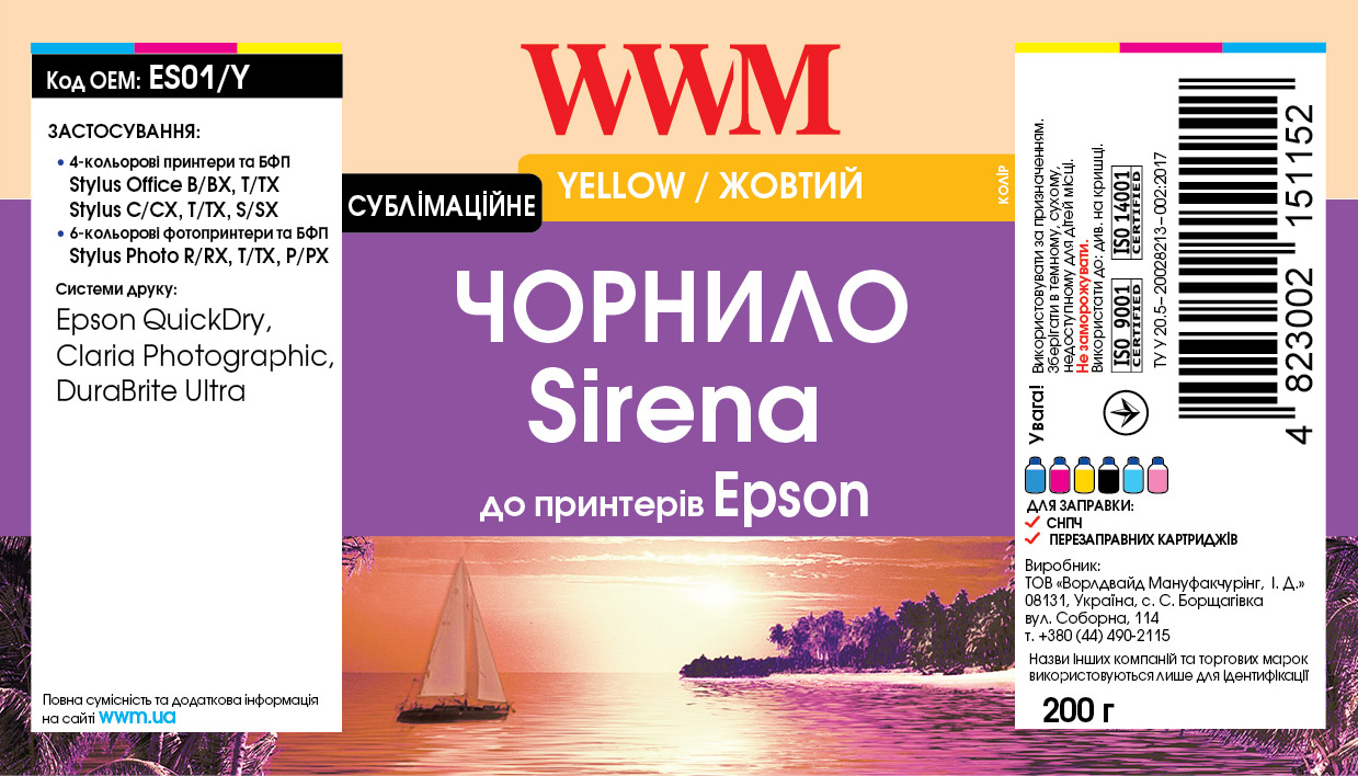 Sirena yellow label